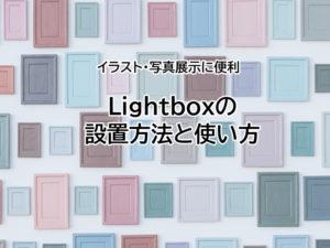 イラスト・写真展示に便利 Lightboxの設置方法と使い方