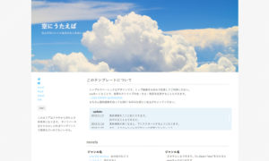 htmlテンプレート「空にうたえば」
