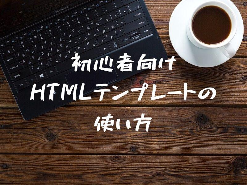 初心者向けHTMLテンプレートの使い方
