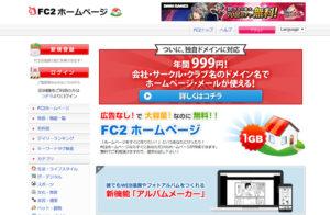 創作・同人サイトに使える無料レンタルサーバー