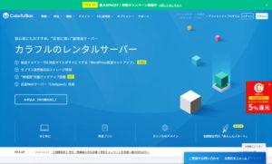 創作・同人サイトに使える有料レンタルサーバー ColorfulBox