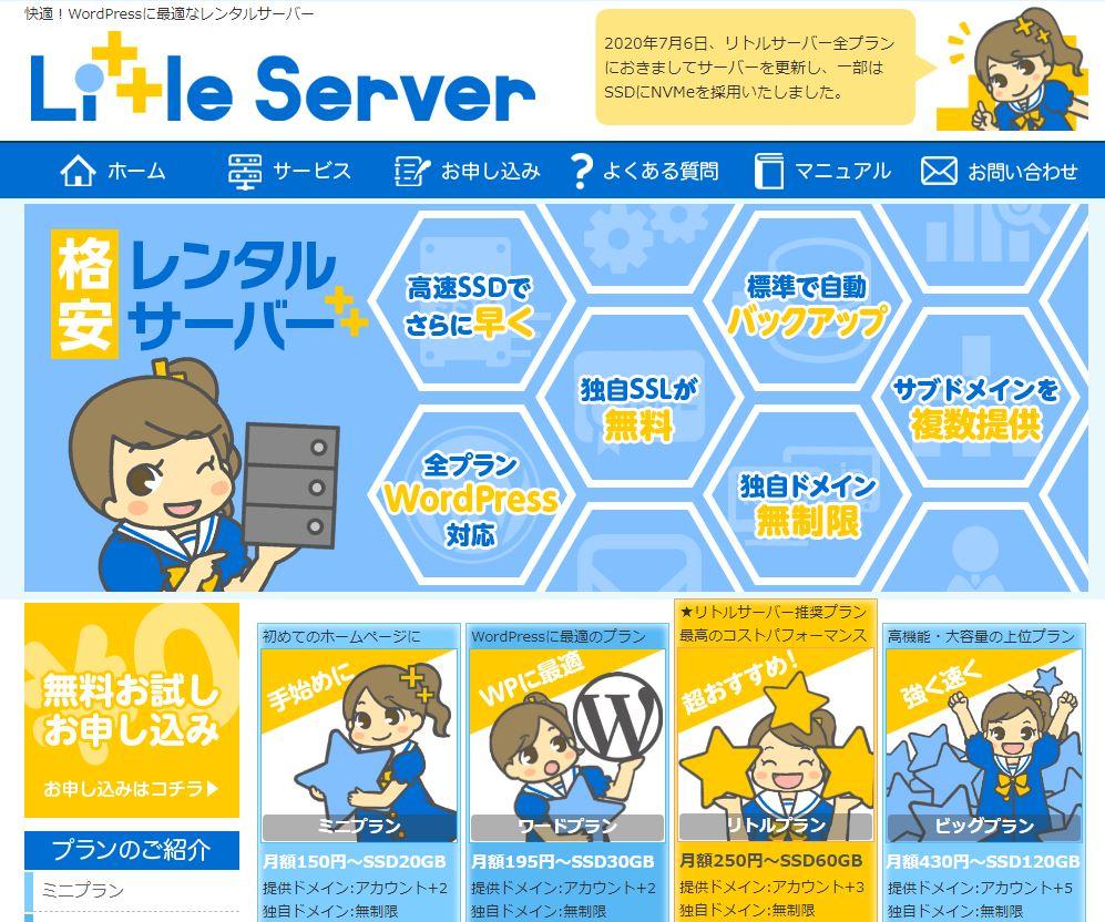創作・同人サイトに使える有料サーバー リトルサーバー