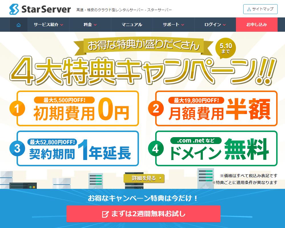 創作・同人サイトに使える有料サーバー スターサーバー