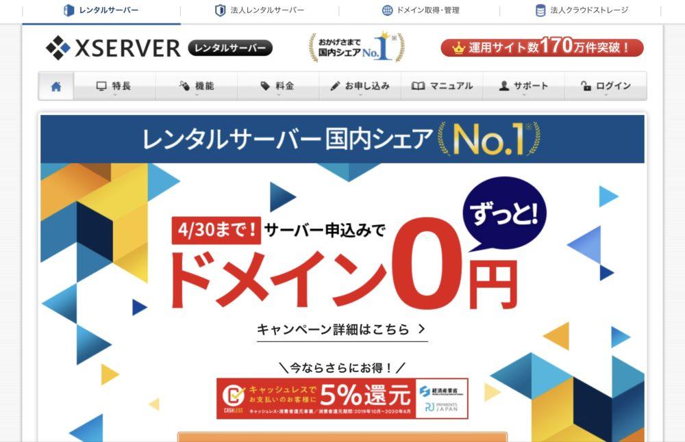 創作・同人サイトに使える有料サーバー エックスサーバー