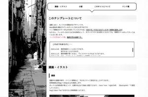 htmlテンプレート「ジャパニーズMANGA」