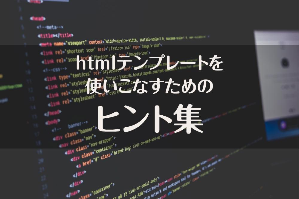 htmlテンプレートを使いこなすためのヒント集