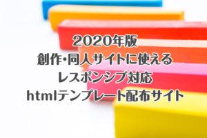 2020年版創作・同人サイトに使えるレスポンシブ対応htmlテンプレート配布サイト