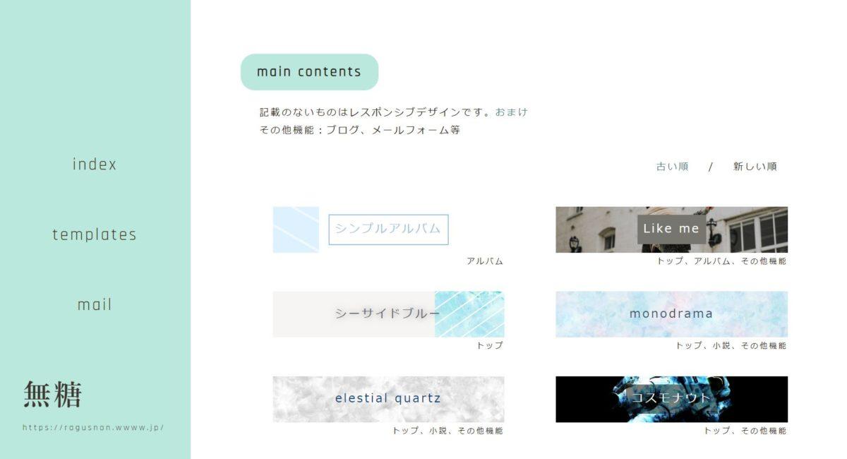 創作・同人サイトで使えるテンプレートサイト
