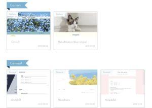 無料で使えるhtmlテンプレートサイト「空蝉」