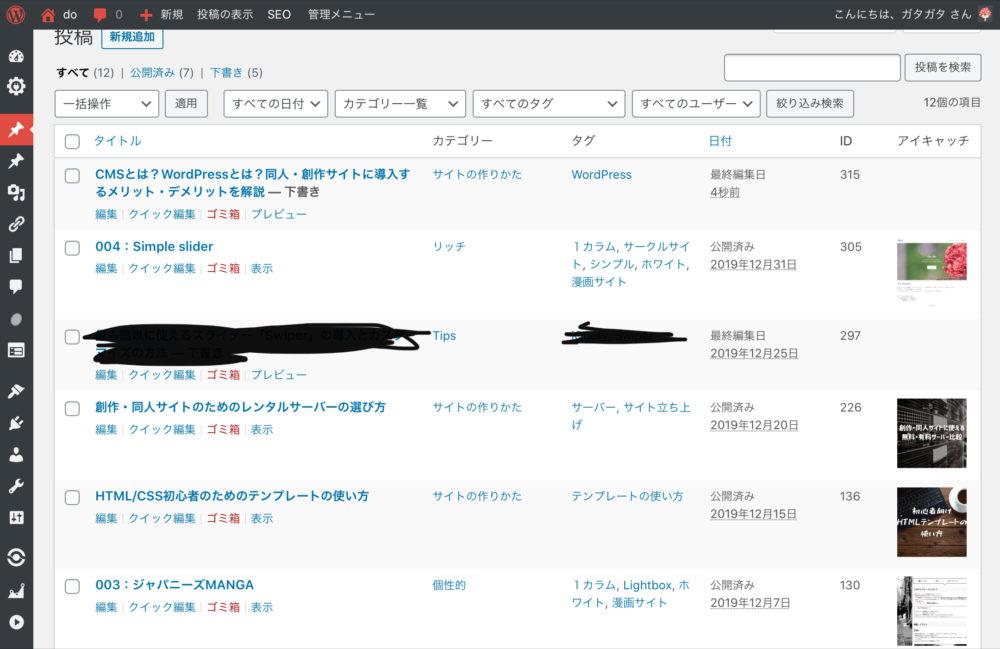 当サイトのWordPress管理画面