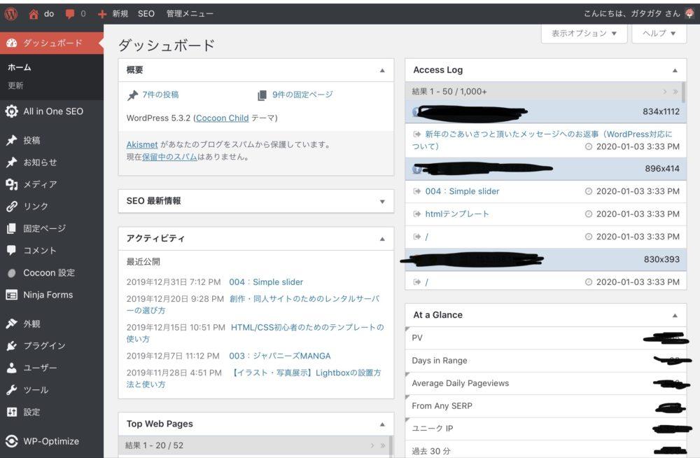 当サイトのWordPressダッシュボード(管理画面)