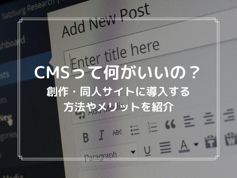 CMSって何がいいの?創作・同人サイトに導入する方法やメリットを紹介
