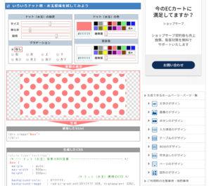 CSSドット柄ジェネレータ