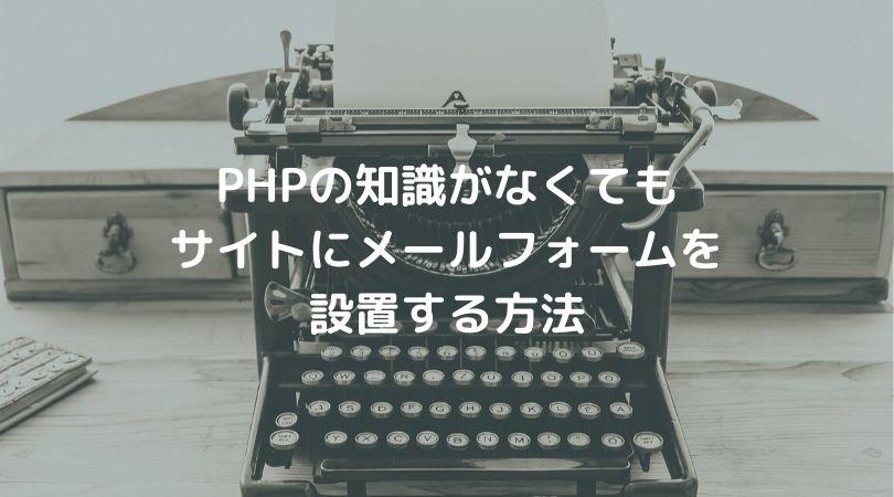 PHPの知識がなくてもサイトにメールフォームを設置する方法
