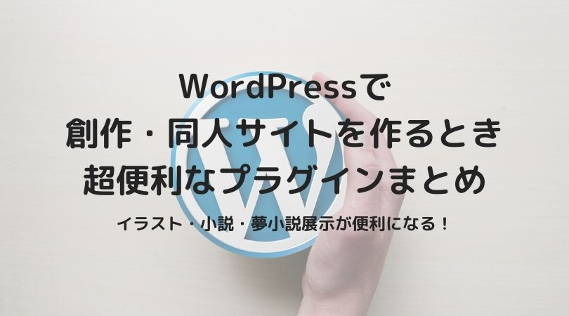 WordPressで創作・同人サイトを作るとき超便利なプラグインまとめ