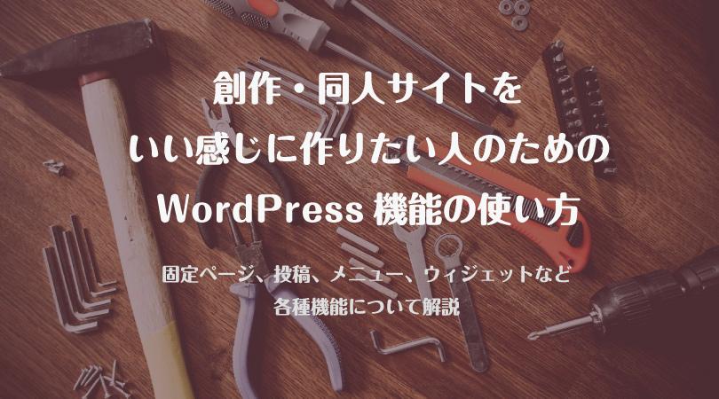 創作・同人サイトをイイ感じに作りたい人のためのWordPress機能の使い方