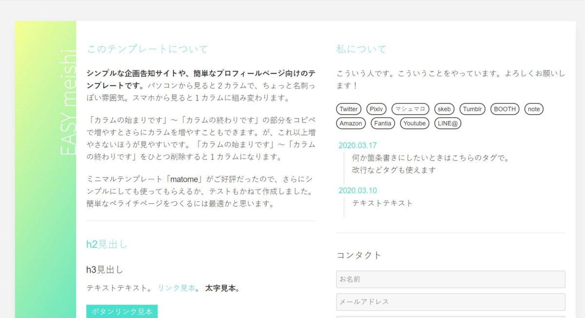 シンプルな企画告知・プロフィール向けテンプレート「EASY meishi」