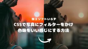 CSSで写真にフィルターをかけて色味をいい感じにする方法