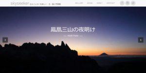 創作・同人サイトで使えるフリー素材サイト