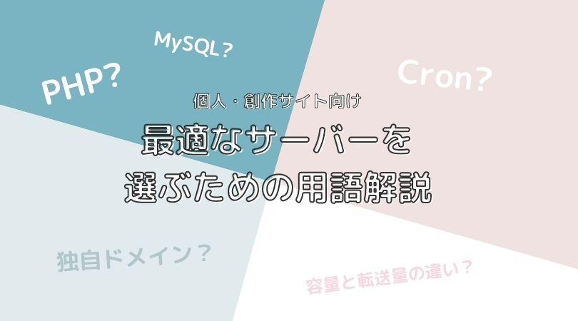 PHP・MySQL・独自ドメイン…創作・同人サイトのためのサーバー機能用語解説