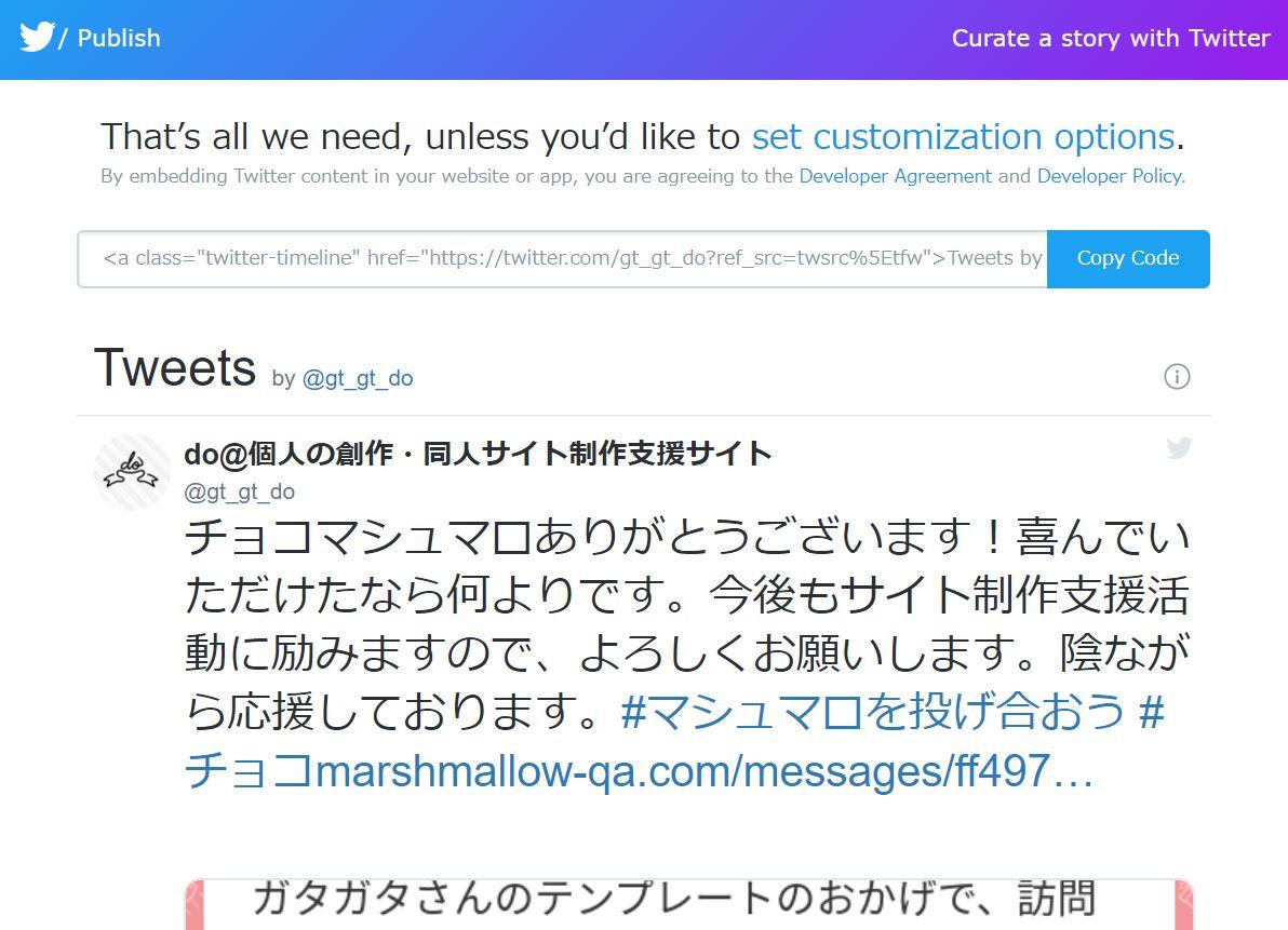 Twitterタイムライン埋め込み手順