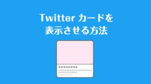 Twitterカードを表示させる方法