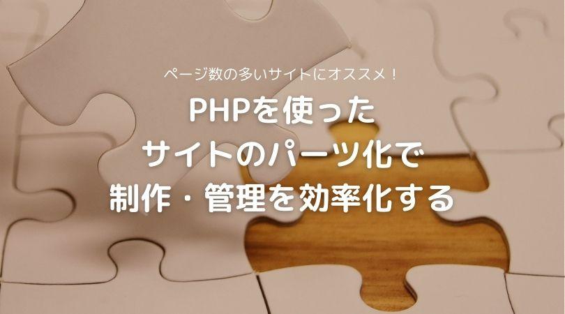 PHPを使ってサイトをパーツ分けし、制作・管理を効率化する方法