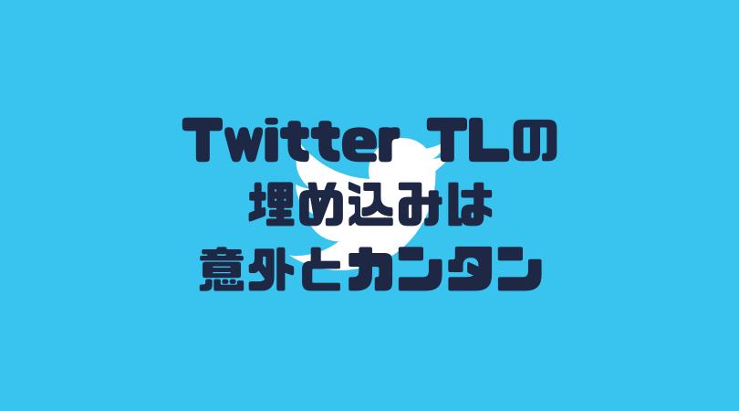Twitterタイムラインの埋め込みは意外とカンタン
