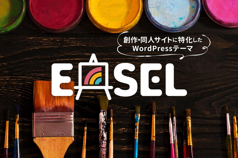 創作・同人サイト特化WordPressテーマEASEL