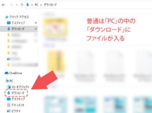 保存したファイルのありか