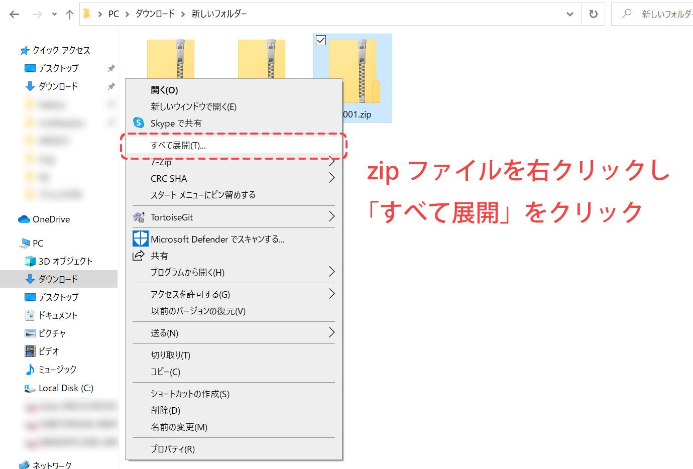 zipファイルの解凍