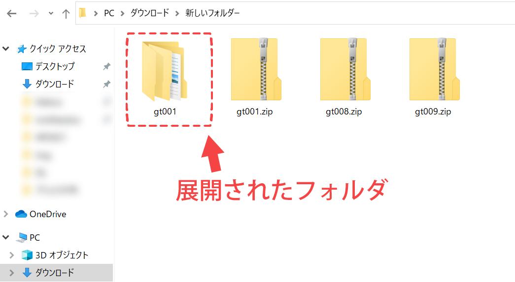 zipファイル展開後