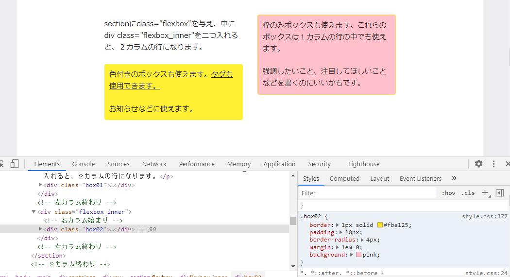 CSSを書き足した結果