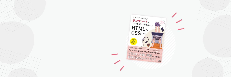 個人サイトを作ろう! テンプレートですぐできる!すぐに身につく!HTML&CSS